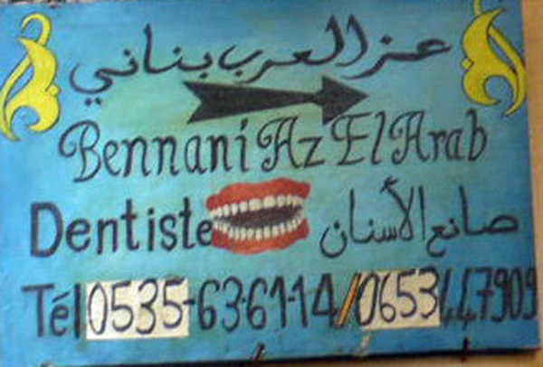 Fez_Dentist photo by GoErinGo