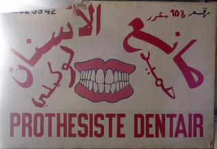 Morocco_Dentist